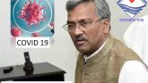 CM TRIVENDRA SINGH RAWAT ACTION PLAN OF THE DAY