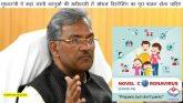 प्रदेश में कोरोना वायरस की स्थिति पर मुख्यमंत्री रावत लगातार नजर रखे हुए हैं