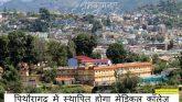 मुख्यमंत्री: पिथौरागढ़ में स्थापित होगा मेडिकल कॉलेज