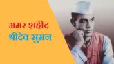 मुख्यमंत्री ने अमर शहीद श्रीदेव सुमन की जयंती के अवसर पर उनका भावपूर्ण स्मरण किया है