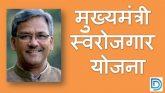 ग्रामीण क्षेत्रों की अर्थव्यवस्था को मजबूत कराना राज्य सरकार की प्राथमिकता: मुख्यमंत्री