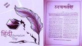30 मई को दुनिया के पहले हिन्दी साप्ताहिक पत्र कलकता से शुरुआत हुई थी