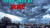 चक्रवात निसर्ग को लेकर अलर्ट पर मुंबई