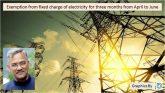होटल, रैस्टोरेंट, ढाबा आदि को अप्रैल से जून तीन महीने के बिजली के फिक्सड चार्ज से छूट: मुख्यमंत्री