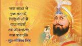 सिखों के 10वें गुरु, गुरु गोबिंद सिंह जी की जयंती
