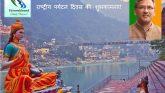 मुख्यमंत्री ने राष्ट्रीय पर्यटन दिवस के अवसर पर प्रदेशवासियों को शुभकामनाएं दी
